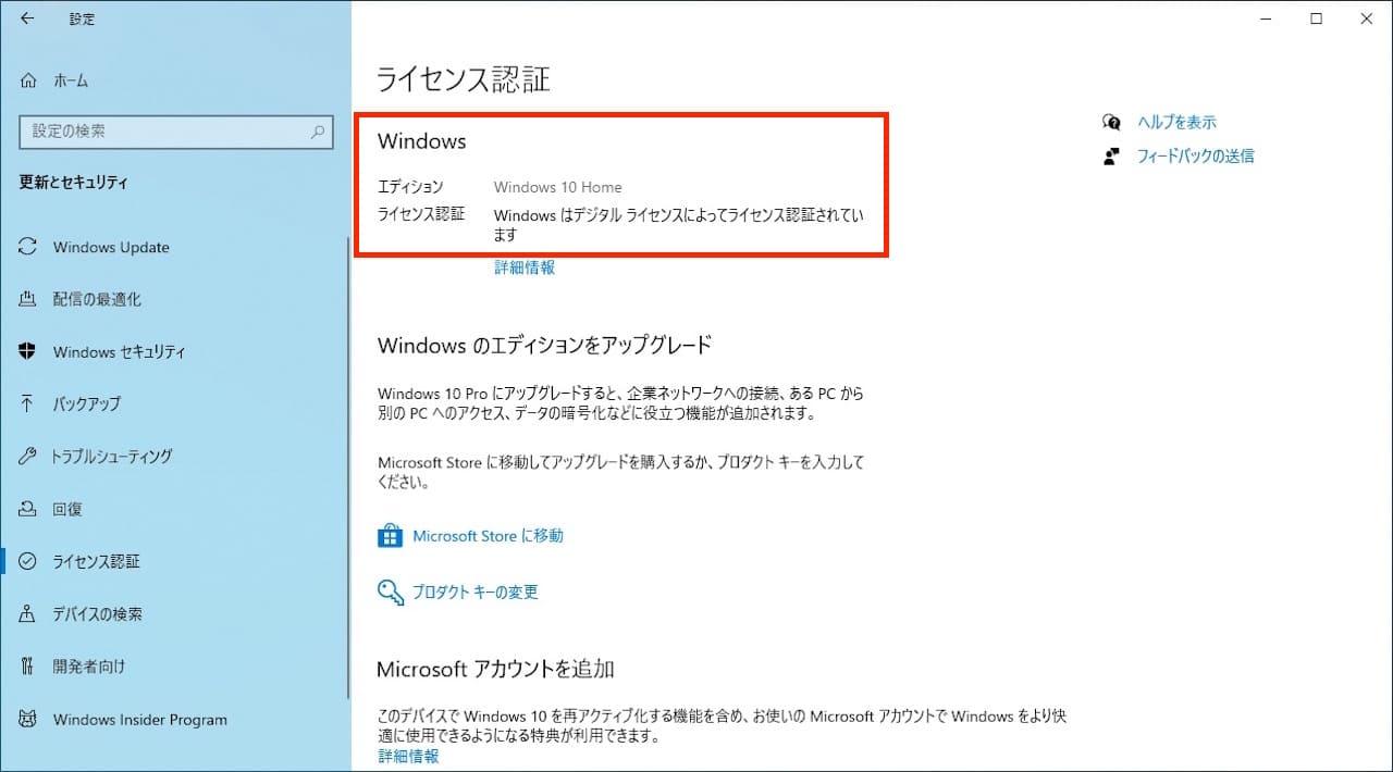 Windows10 プロダクト キー 確認 Windows 10...