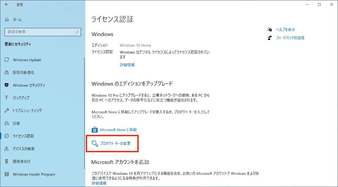Windows10でライセンス認証状況を確認する方法⑥