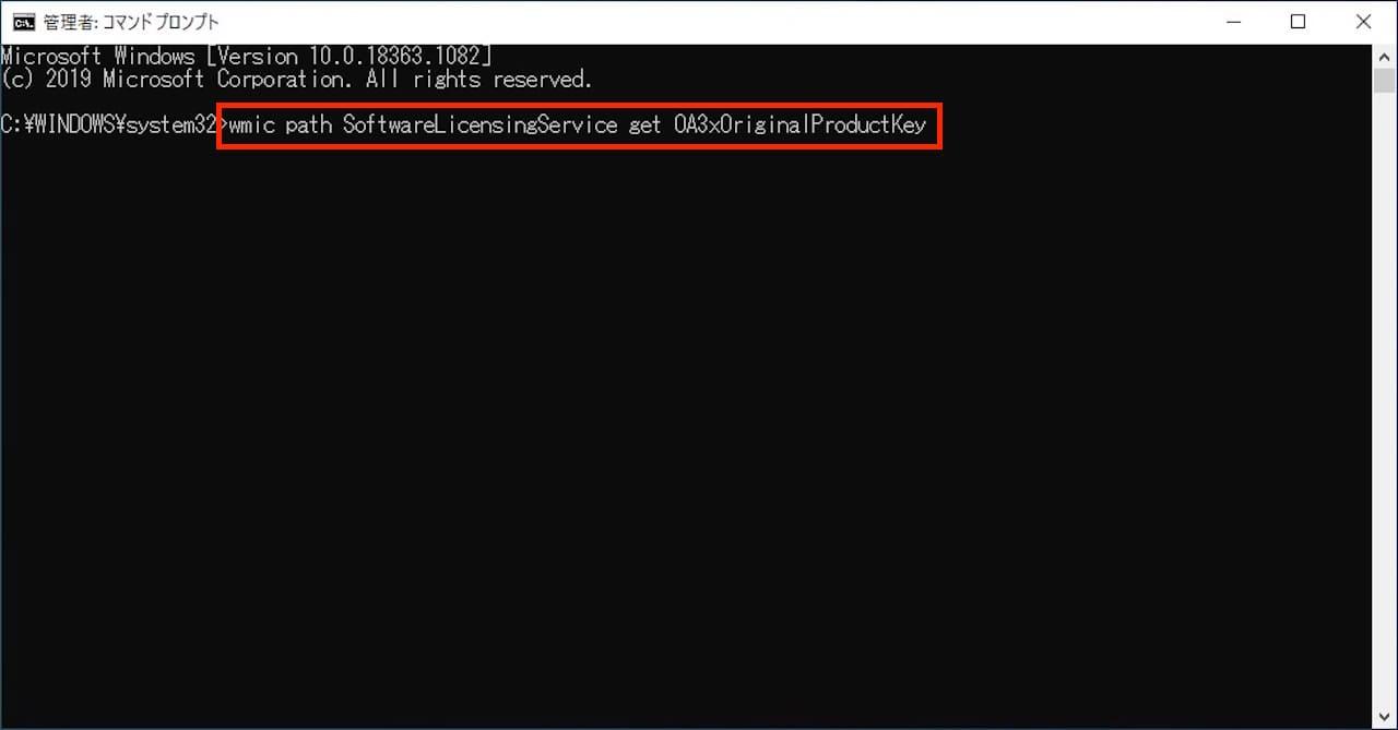 Windows10でコマンドプロンプトを使ってプロダクトキーを調べる方法⑥