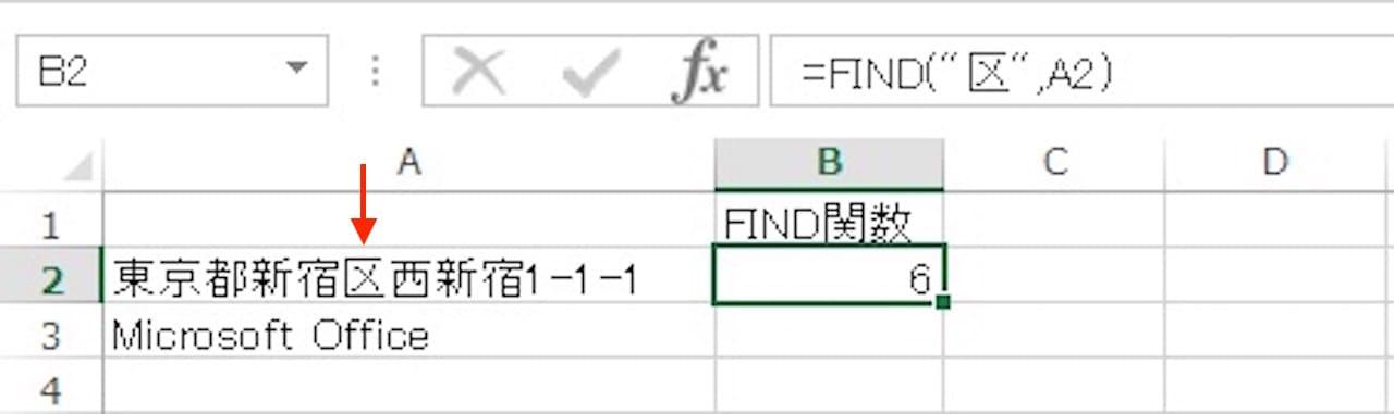 FIND関数の使い方③