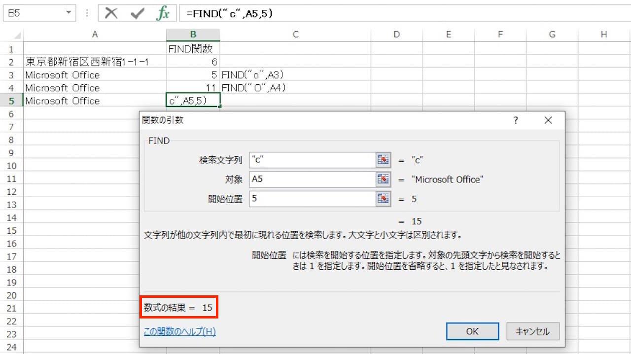 FIND関数の使い方⑦