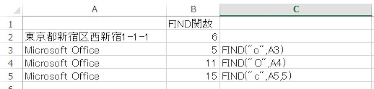 FIND関数の使い方⑧