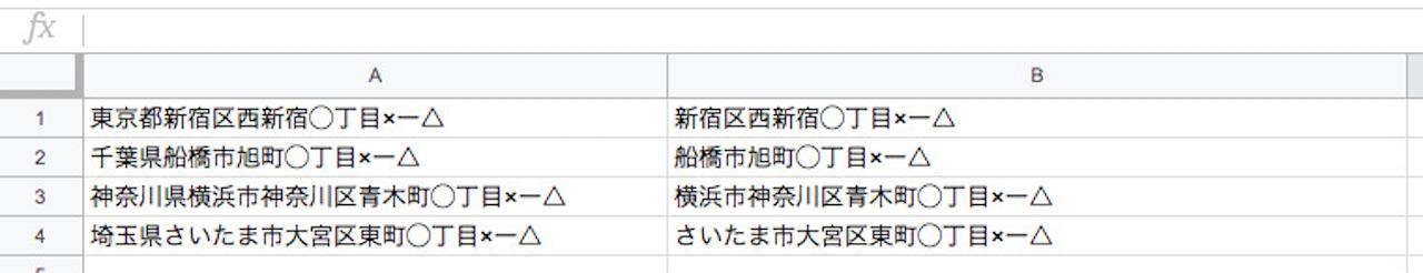 【Excel】LEFT関数、RIGHT関数、MID関数の応用例③
