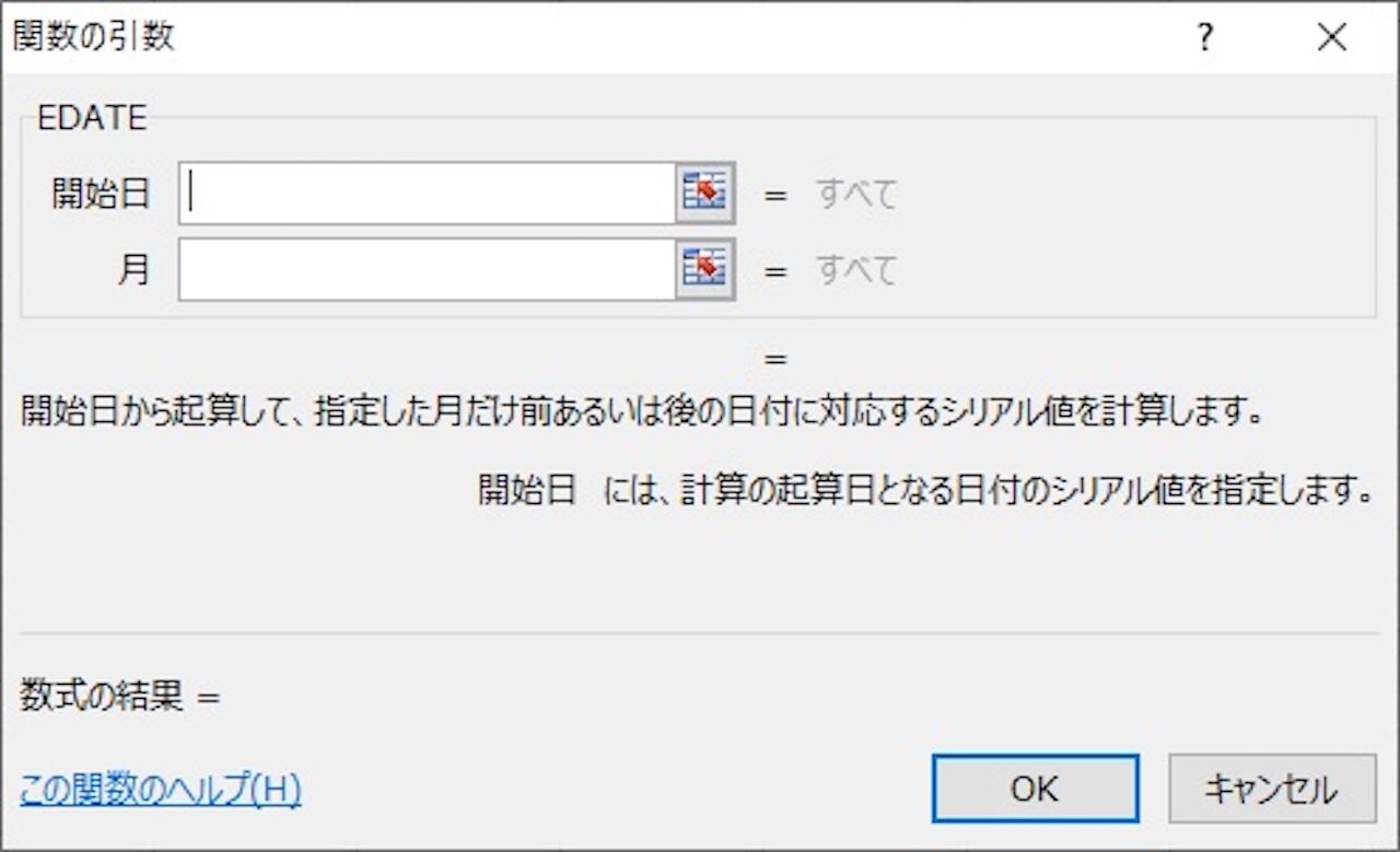 ExcelのEDATE関数とは?