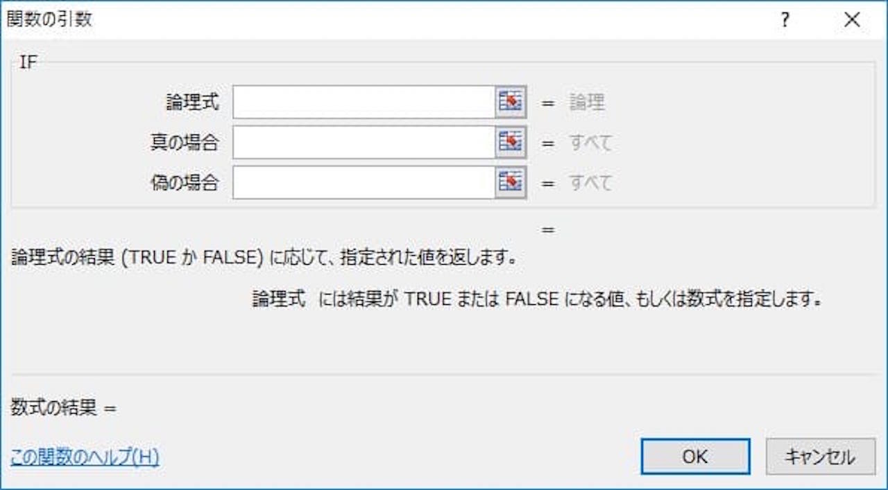 ExcelのIF関数とは?