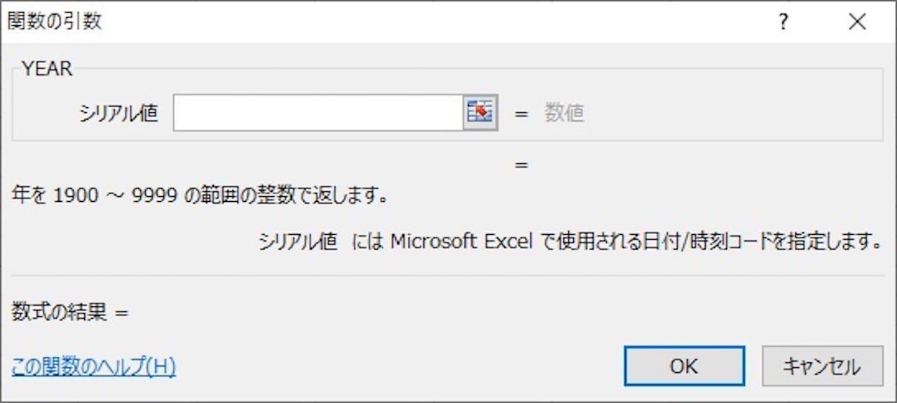 ExcelのYEAR関数とは?
