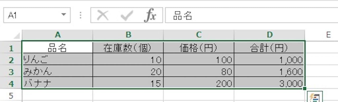 貼り付けを使ってExcelの行列を入れ替える方法②