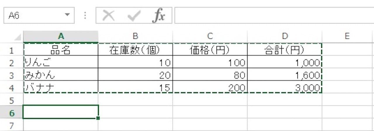 貼り付けを使ってExcelの行列を入れ替える方法④