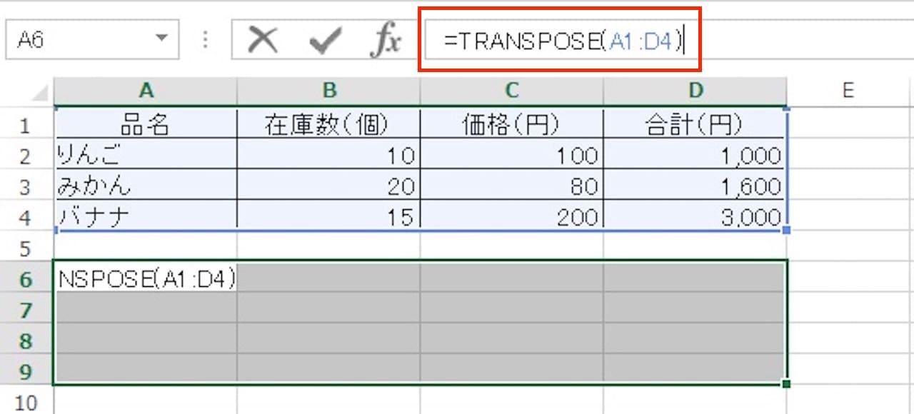 関数を使ってExcelの行列を入れ替える方法④