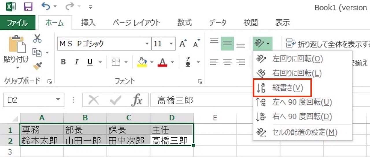 ツールバーから縦書きにする方法④