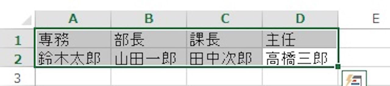 セルの書式設定から縦書きにする方法②