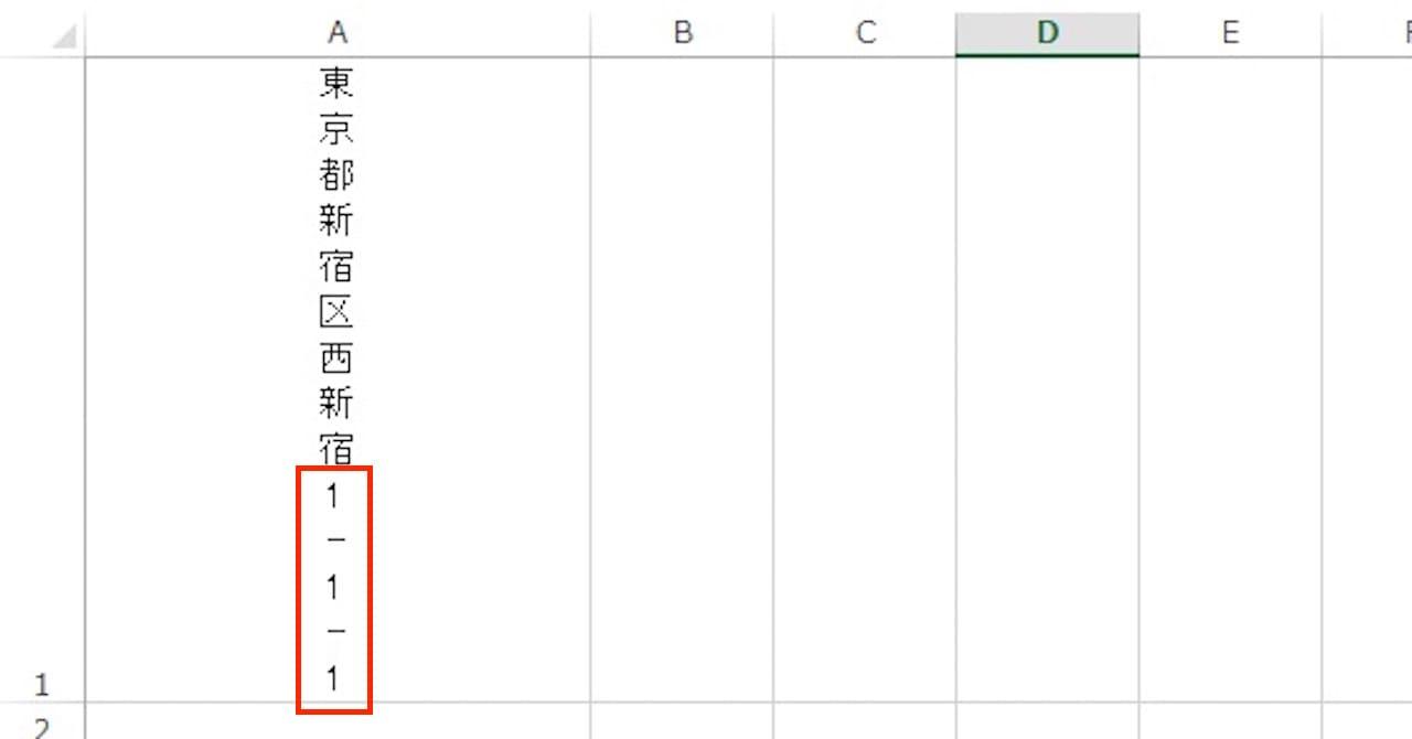 Excelで縦書きにしたときの豆知識②