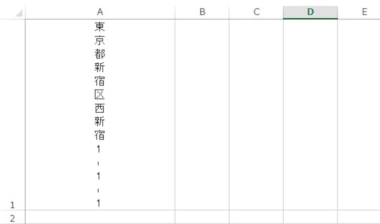 Excelで縦書きにしたときの豆知識④