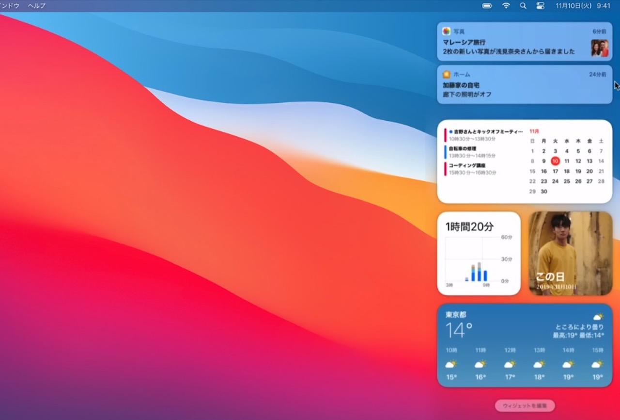 macOS Big Surのウィジェット