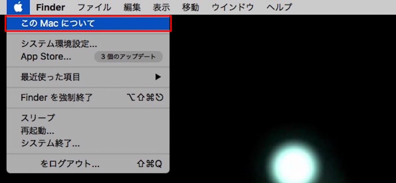 Macのモデルと現在のOSのバージョンを確認する方法②