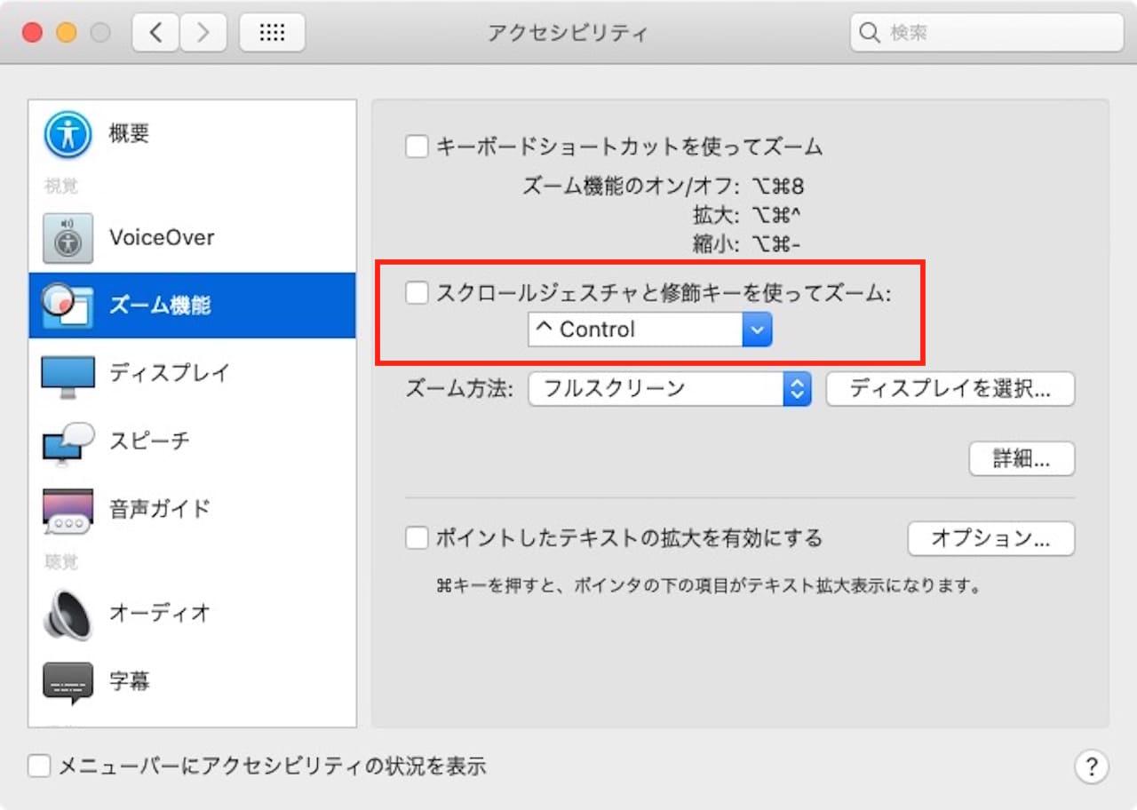 マウスを使ってMacの画面をズームする方法⑤