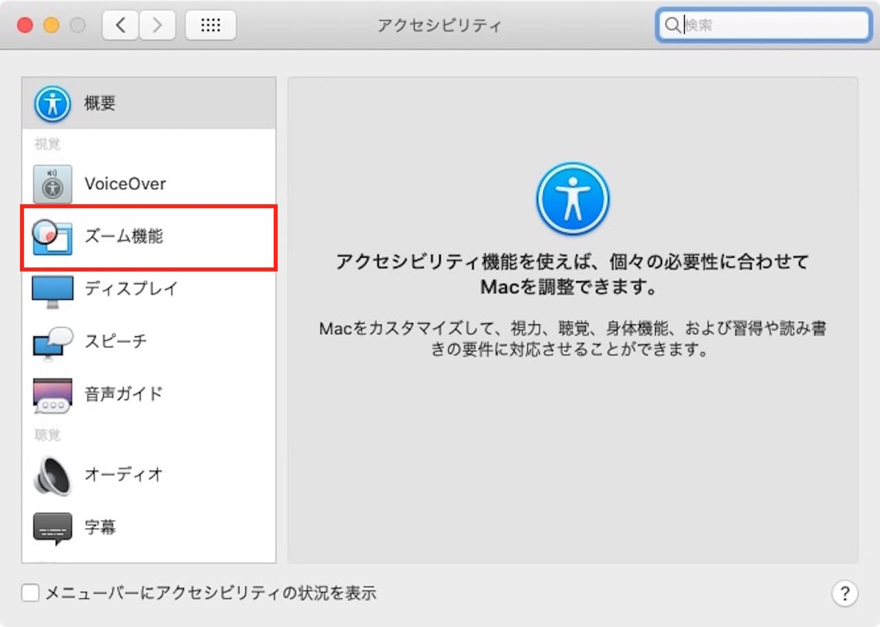 ショートカットキーを使ってMacの画面をズームする方法④