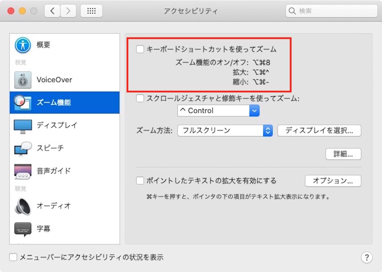 ショートカットキーを使ってMacの画面をズームする方法⑤