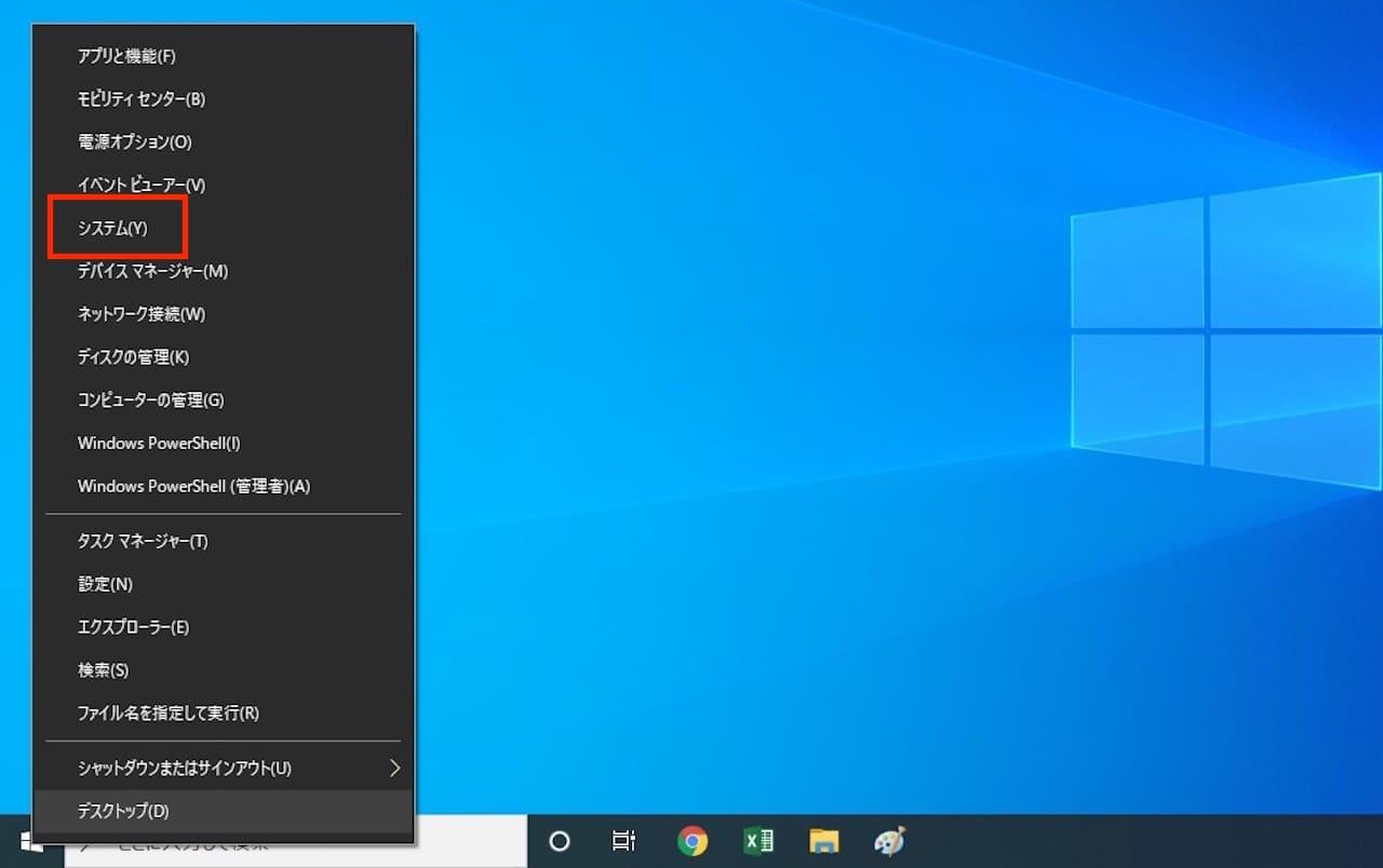 Windows10のバージョン情報を一発で確認する方法②