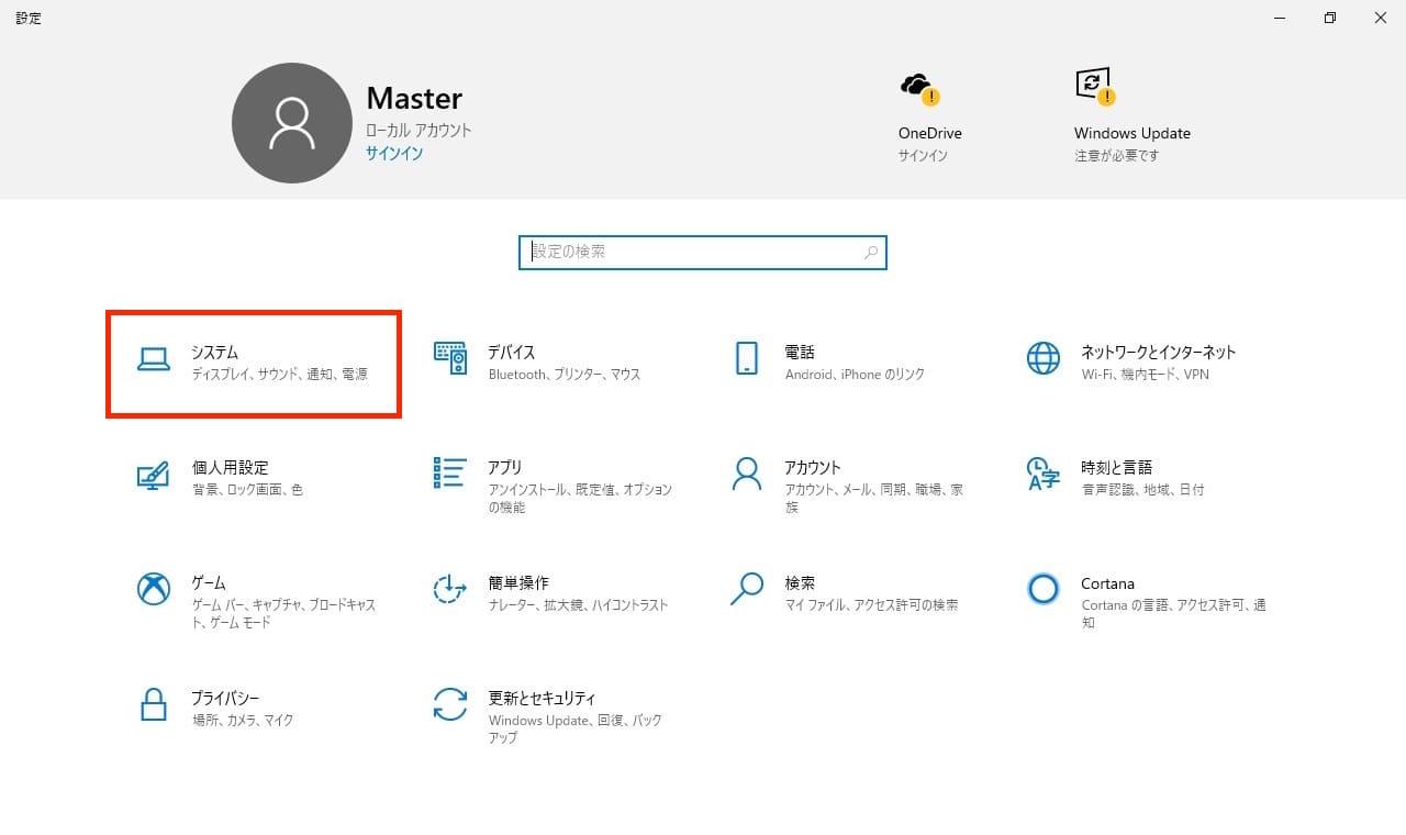 Windowsの設定からバージョン情報を確認する方法③