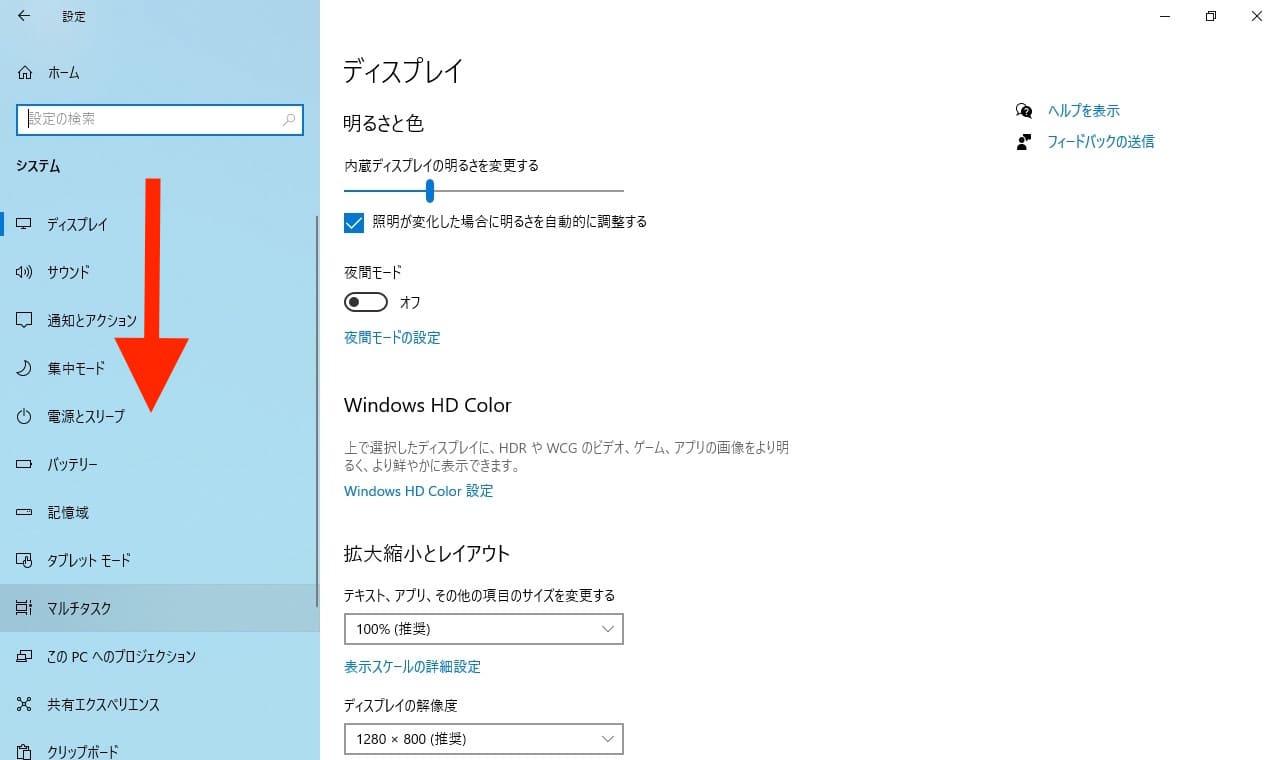 Windowsの設定からバージョン情報を確認する方法④