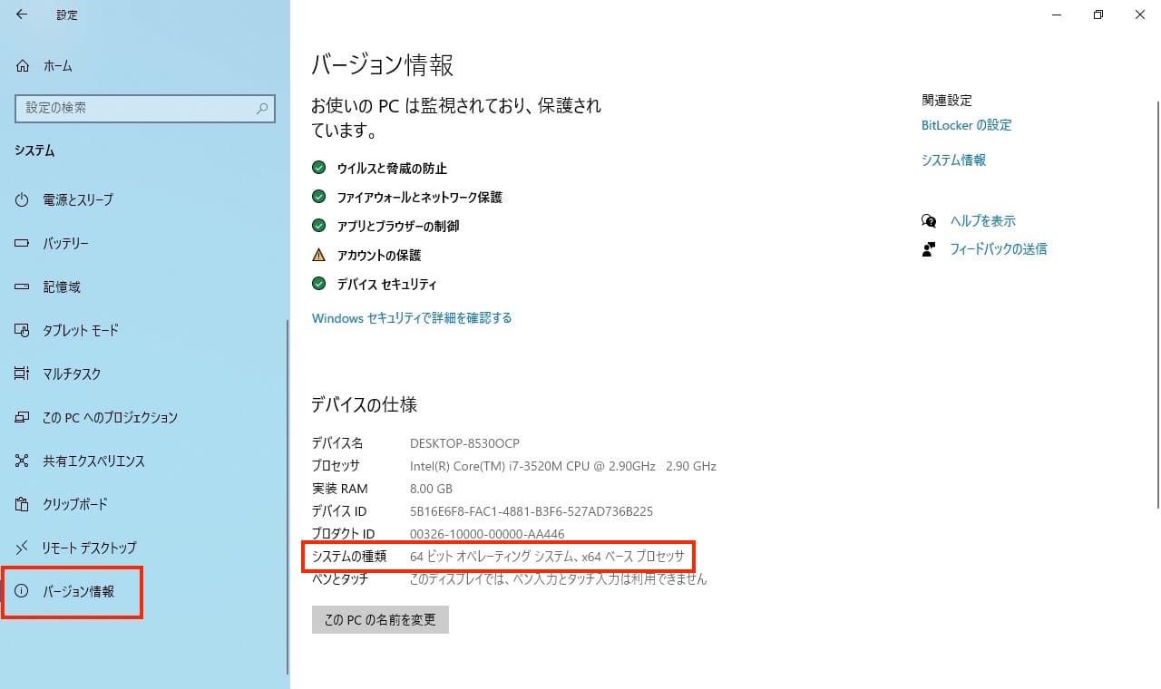 Windowsの設定からバージョン情報を確認する方法⑤