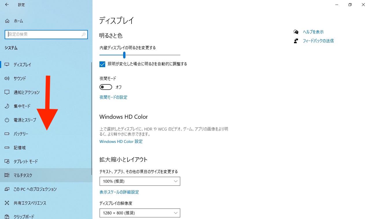 Windows10のバージョン確認方法④