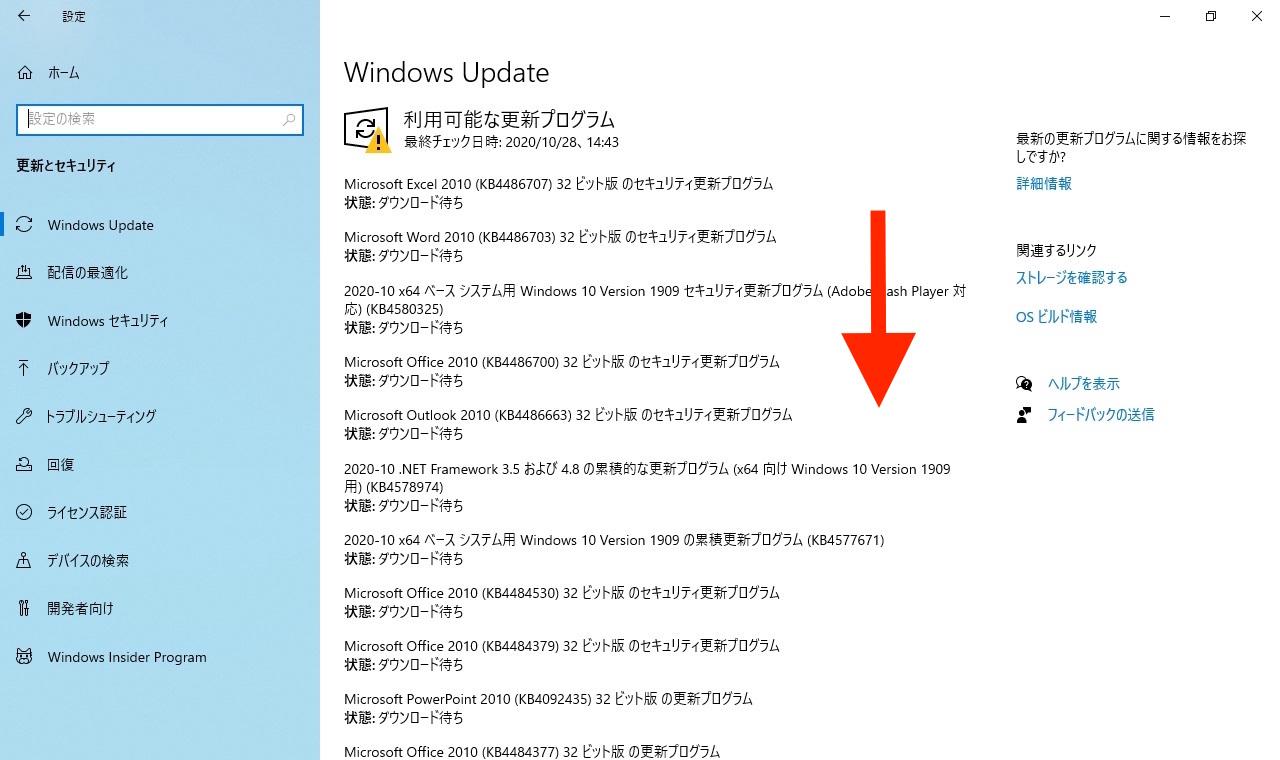 Windows10を最新バージョンにアップデートする方法④