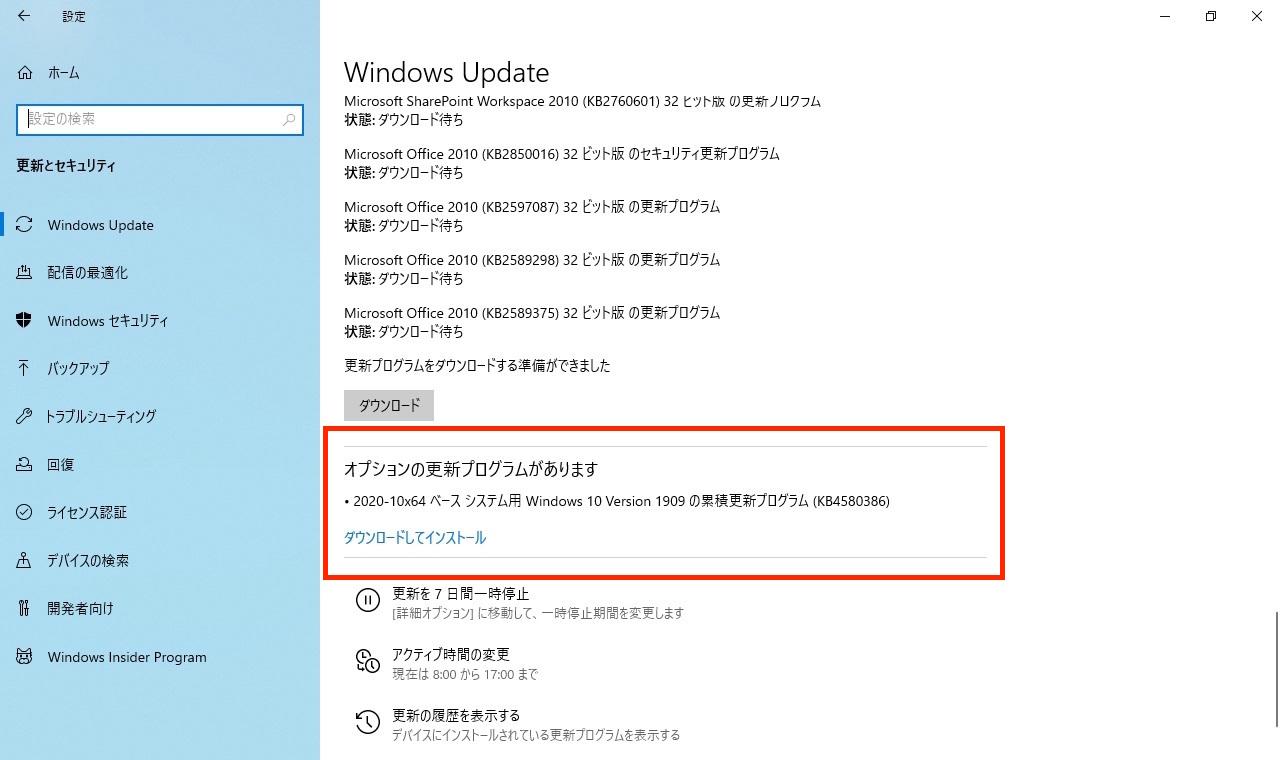 Windows10を最新バージョンにアップデートする方法⑤