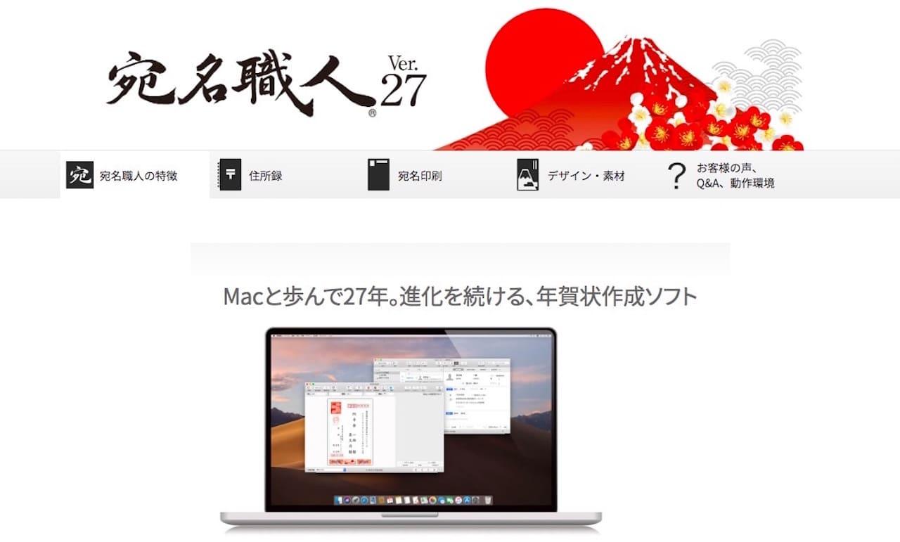 Mac用年賀状アプリの定番『宛名職人』