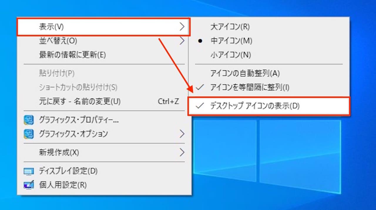 Windows10でデスクトップ上のアイコンをまとめて非表示にする方法②