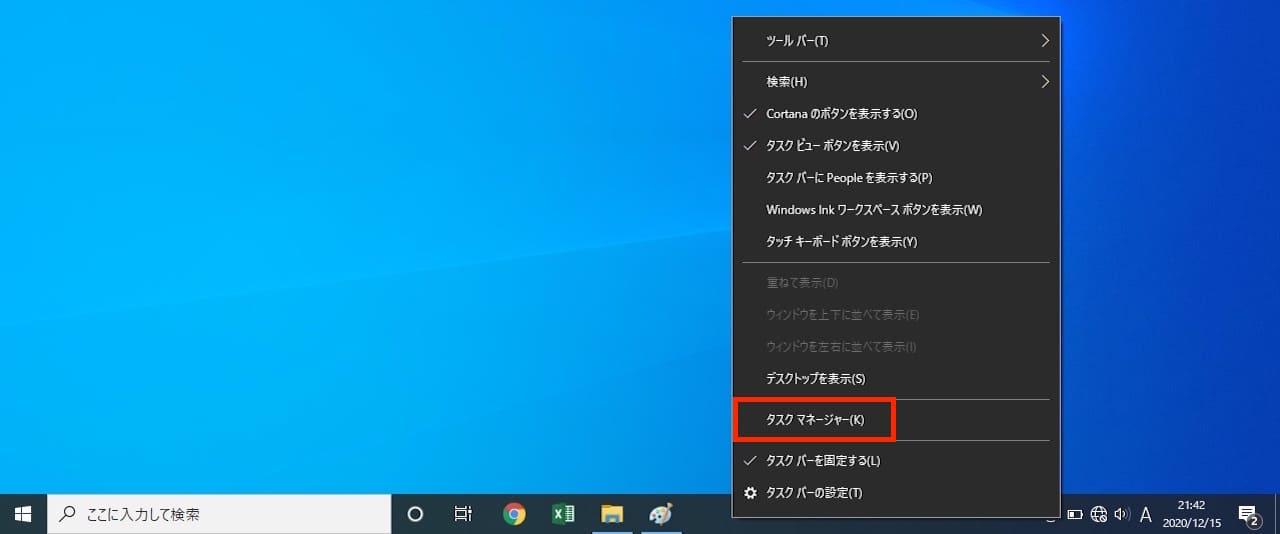 Windows10でタスクバーからタスクマネージャーを起動する方法②