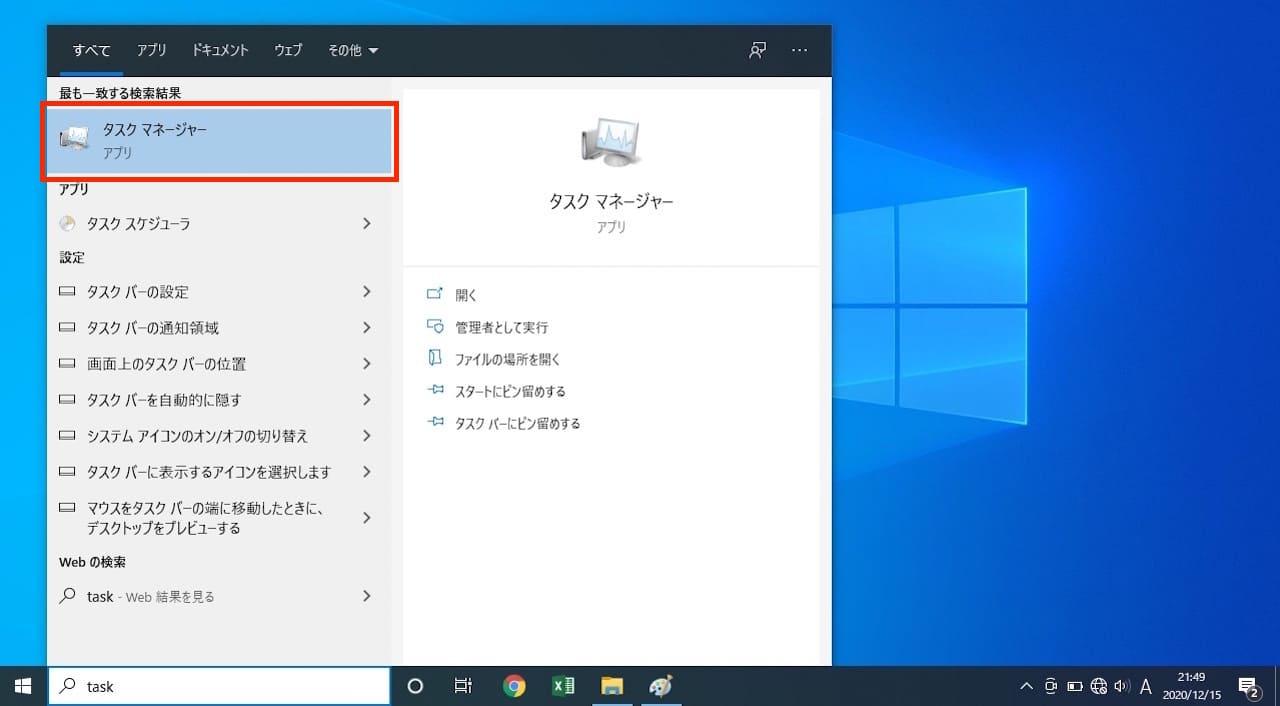 Windows10で検索フォームからタスクマネージャーを起動する方法②