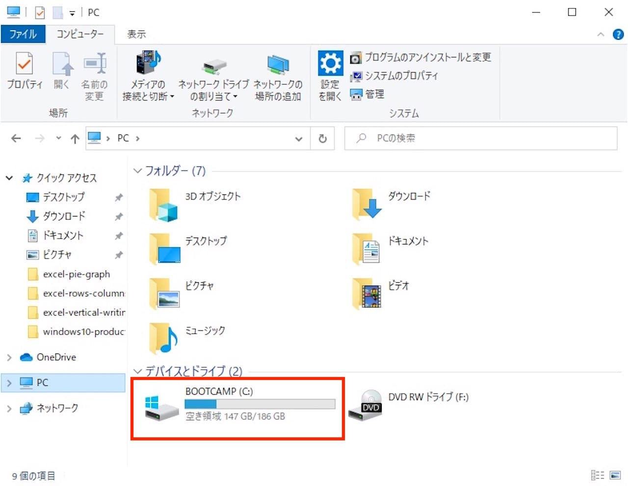 Windows10のゴミ箱の場所②