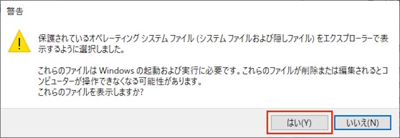 Windows10のゴミ箱の場所⑨