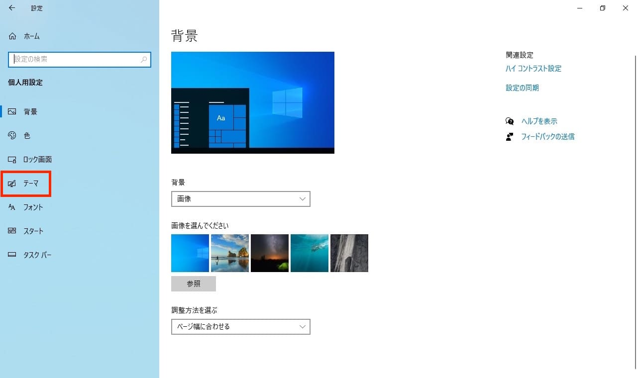 Windows10でデスクトップ上のゴミ箱アイコンの表示・非表示を切り替える方法④