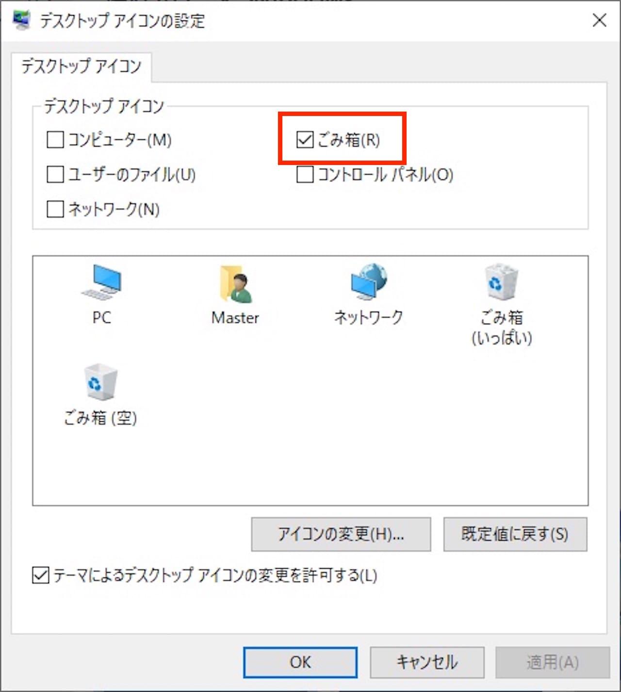 Windows10でデスクトップ上のゴミ箱アイコンの表示・非表示を切り替える方法⑥