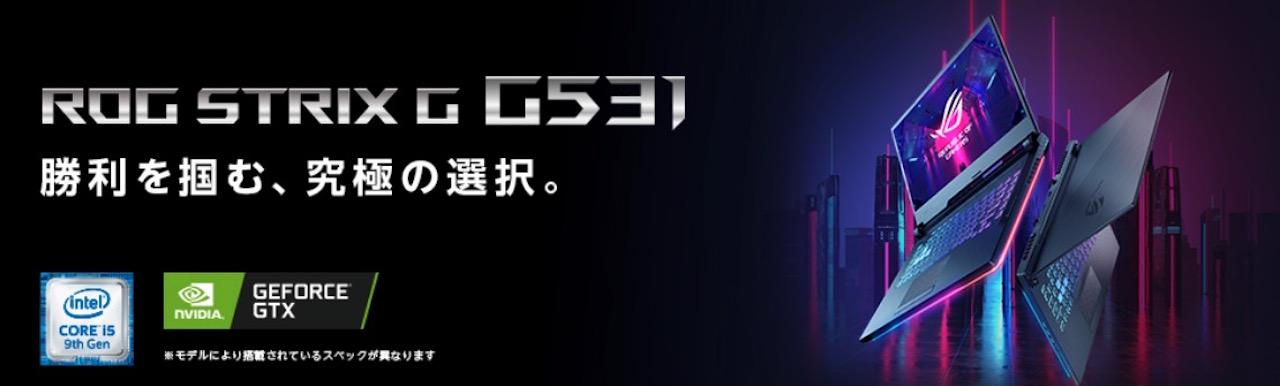 ASUS-ROG-Strix-G15-G531GT.jpg