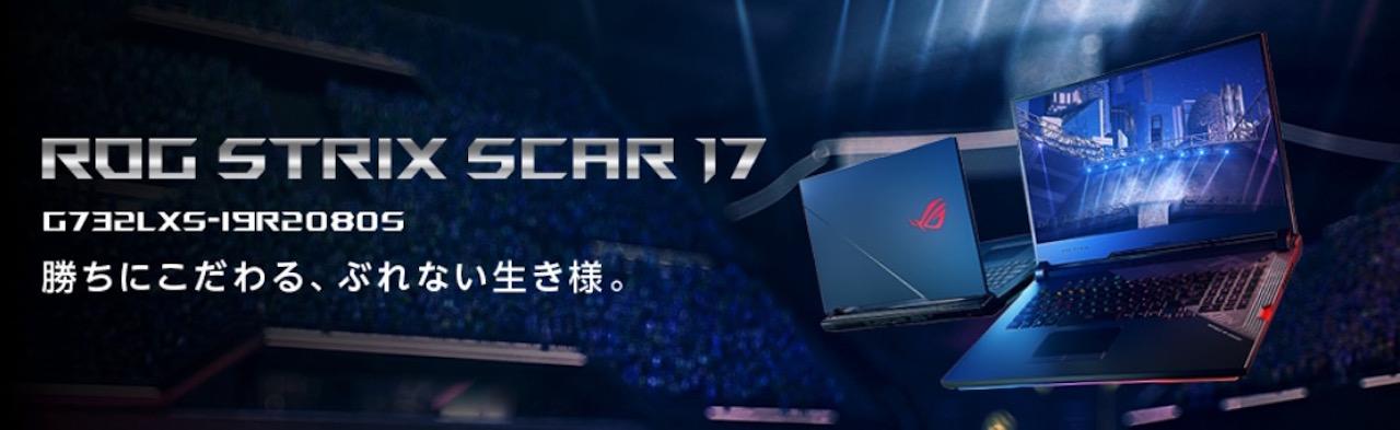 ASUS-ROG-Strix-Scar17-G732LXS