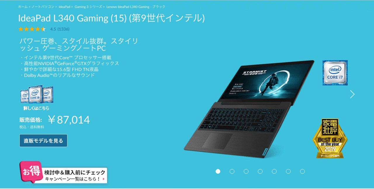 Lenovo-IdeaPad-L340-Gaming