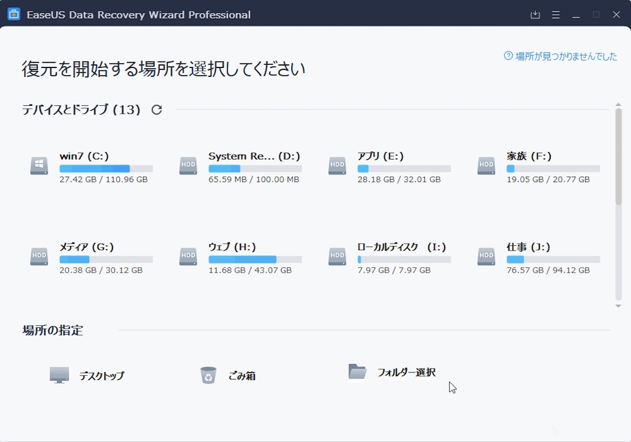 EaseUS Data Recovery Wizardの使い方①
