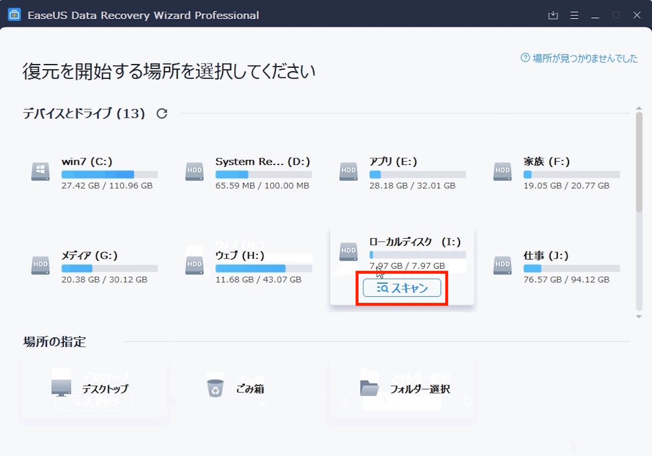 EaseUS Data Recovery Wizardの使い方②