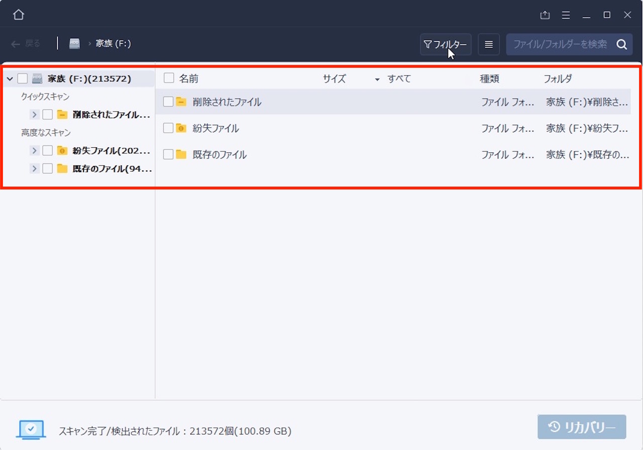EaseUS Data Recovery Wizardの使い方④