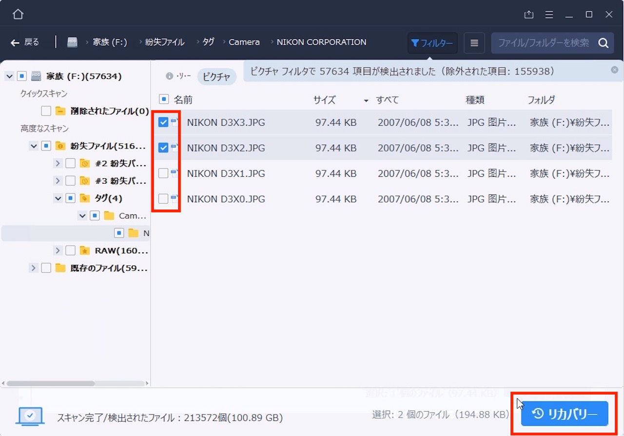 EaseUS Data Recovery Wizardの使い方⑤