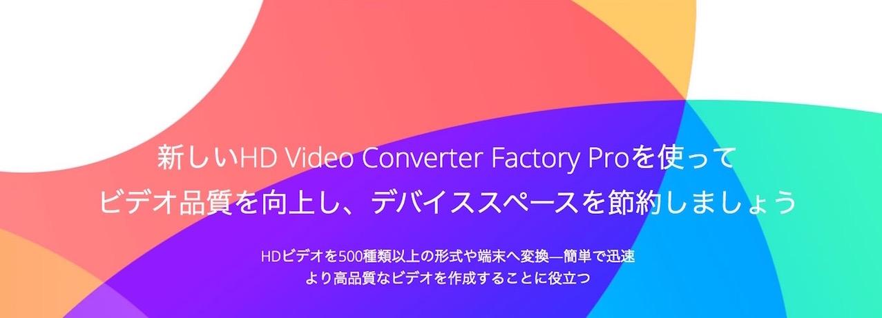 多機能な動画変換ソフト『HD Video Converter Factory Pro』