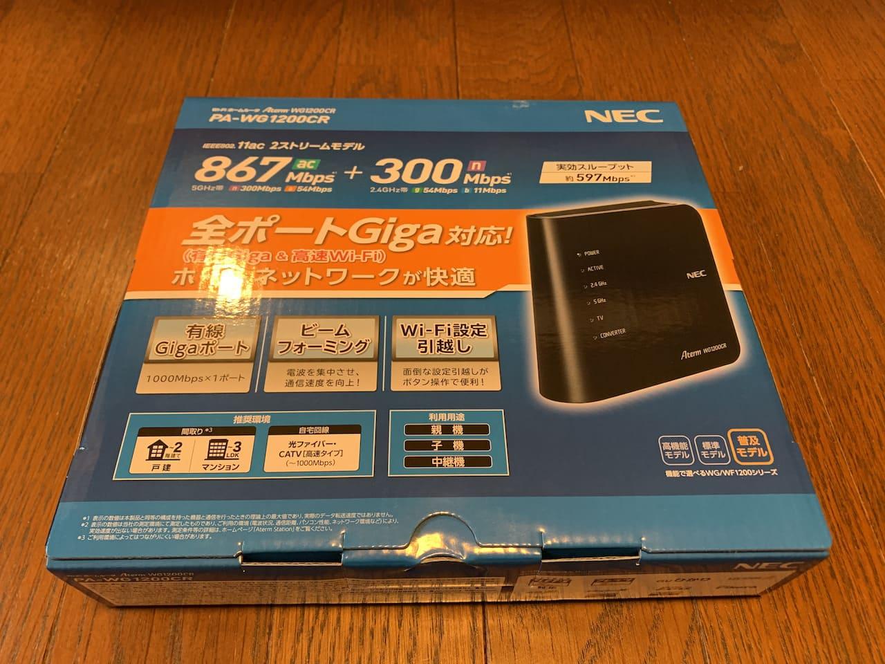 Aterm WG1200CR(PA-WG1200CR)の箱
