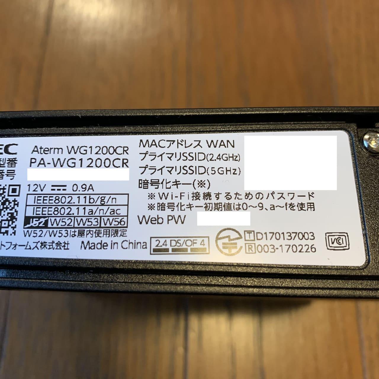 Aterm WG1200CR(PA-WG1200CR)のSSIDと暗号化キー(パスワード)