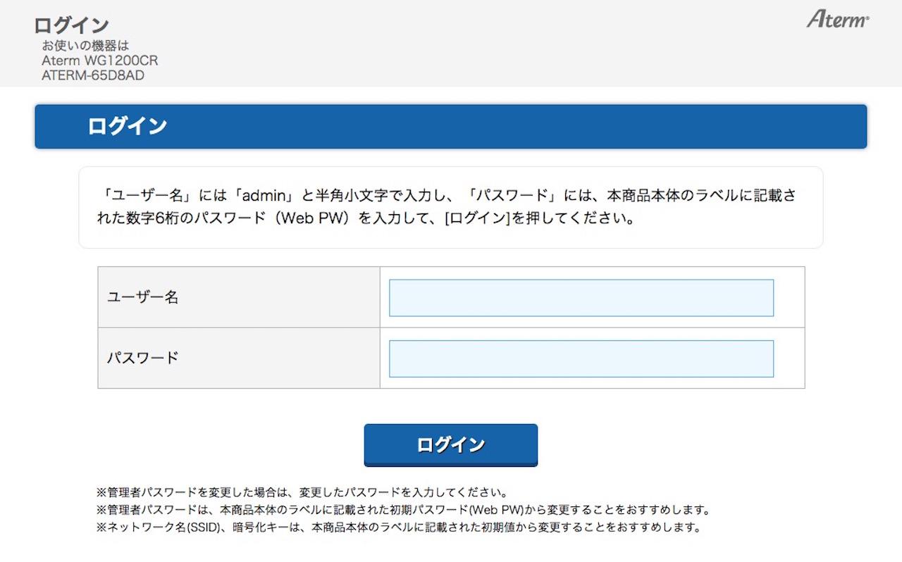 クイック設定WEBのログイン画面