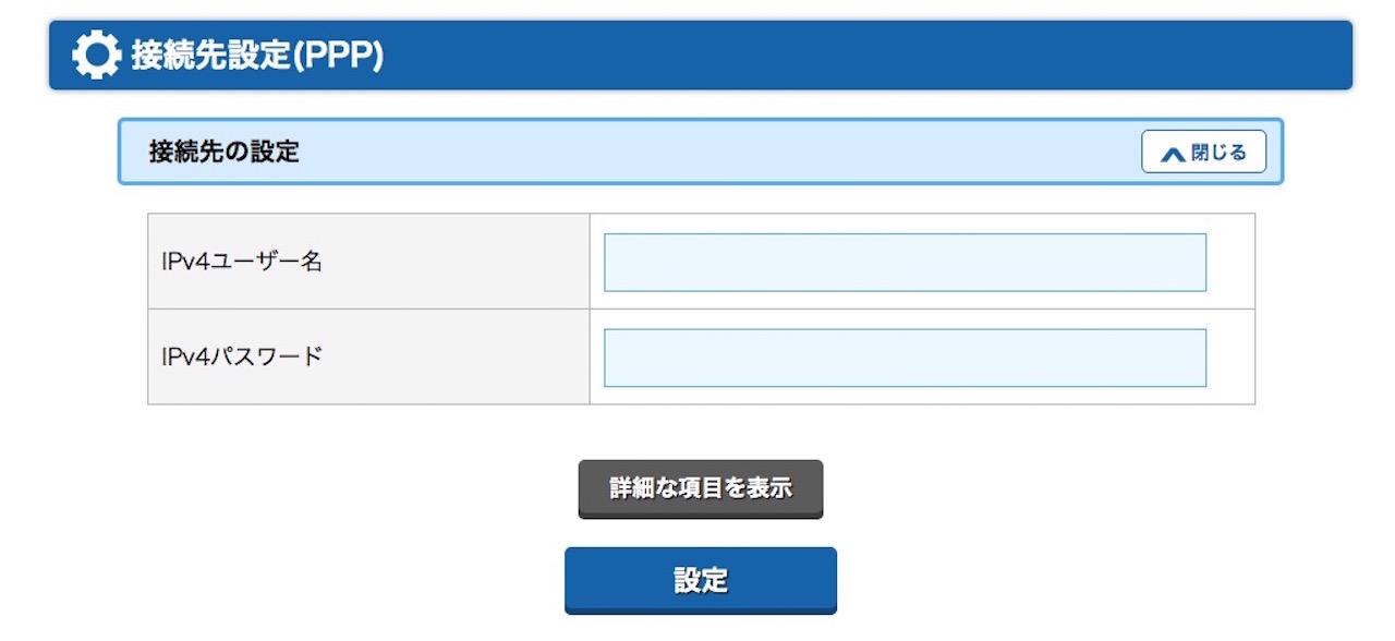 クイック設定WEBでの接続先設定画面