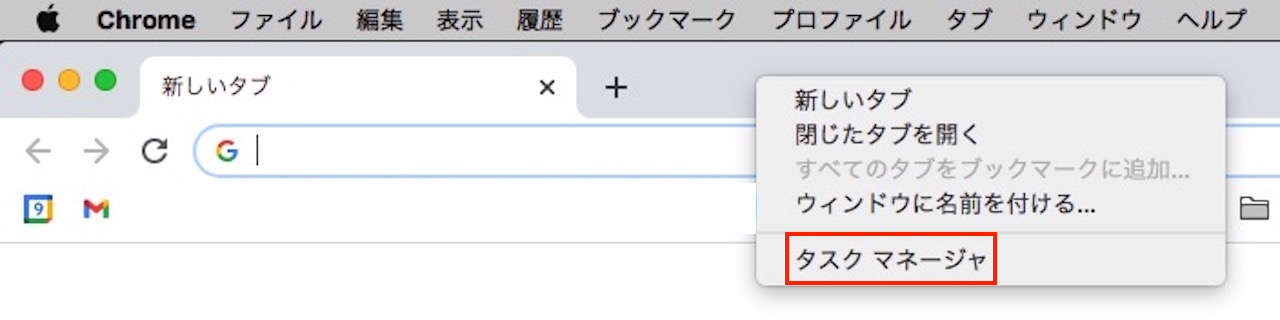 Google Chromeのタスクマネージャを起動する方法②